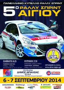 5o rally sprint Aigiou 2014