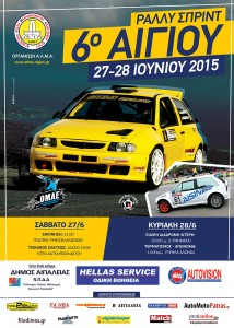 6o Rally Sprint Aigiou – poster web