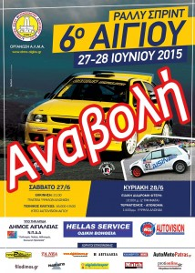 anaboli poster (1)
