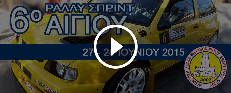 6o Rally Sprint Αιγίου 27-28 Ιουν 2015 – promo video