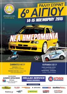 6o Rally Sprint Aigiou – poster November web