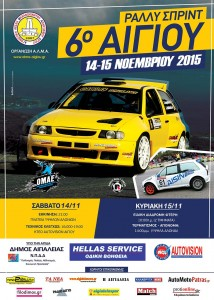 6o Rally Sprint Aigiou – poster November web