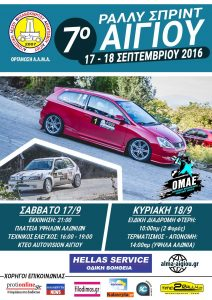 teliki-web-7-rally-sprint-aigiou