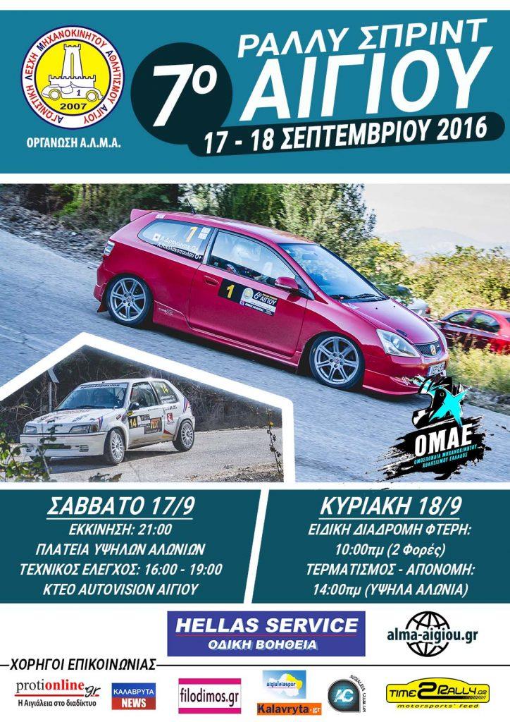 teliki-web-7-rally-sprint-aigiou
