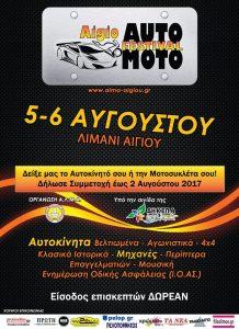 afisa-aigio-auto-moto-festival-2017-v2