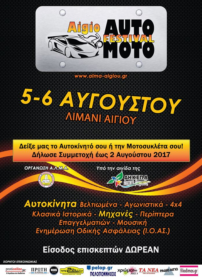 Aigio Auto Moto Festival – 5 και 6 Αυγουστου