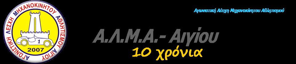 A.Λ.Μ.Α. Αιγίου