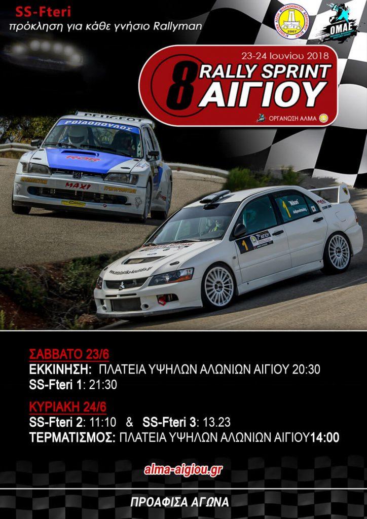 proafisa-rally-sprint-aigiou-2018