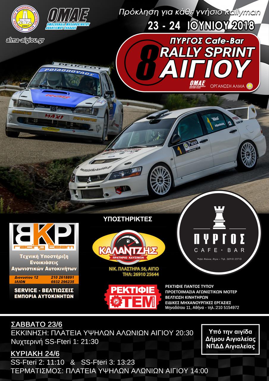Δελτιο Τυπου Νο2 – 8ο «ΠΥΡΓΟΣ Cafe-Bar» Rally Sprint Αιγίου 2018