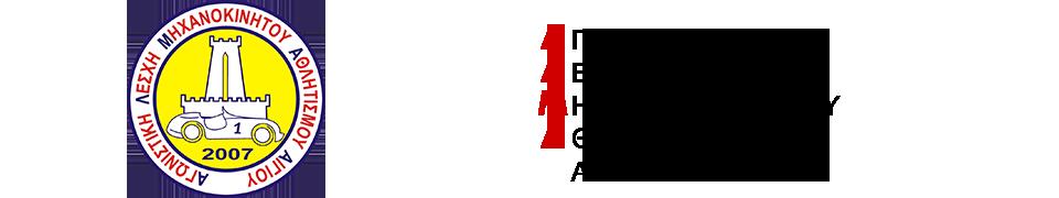 A.Λ.Μ.Α. ΑΙΓΙΟΥ